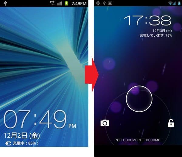 ロック画面:GALAXY S II LTE SC-03D(左)GALAXY NEXUS SC-04D(右)
