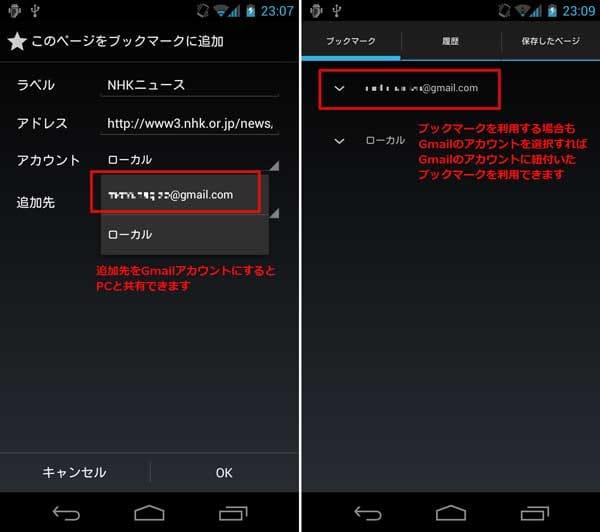Gmailのアカウントを指定してブックマークを保存(左)Gmailのアカウントに紐付いたブックマークを利用可能(右)