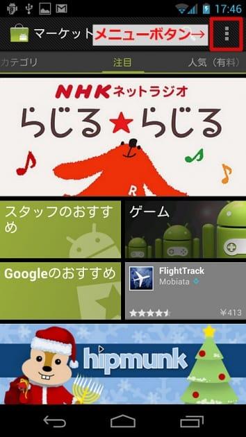 Androidマーケットのメニューボタン