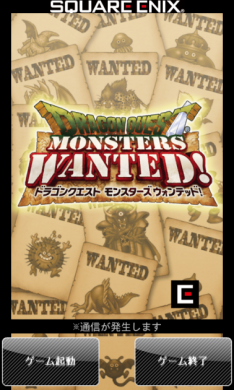 DQM WANTED! 起動
