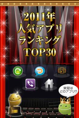 2011年 人気アプリランキングTOP30