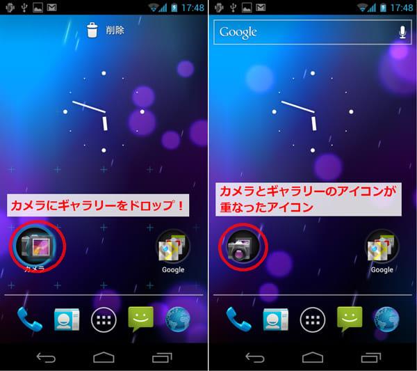 アプリをドラッグ&ドロップでフォルダを作成できる。カメラにギャラリーをドロップ(左)かっこいいフォルダアイコン(右)
