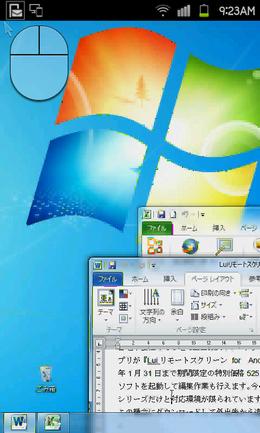 Luiリモートスクリーン for Android™:スマホに表示されたPC画面