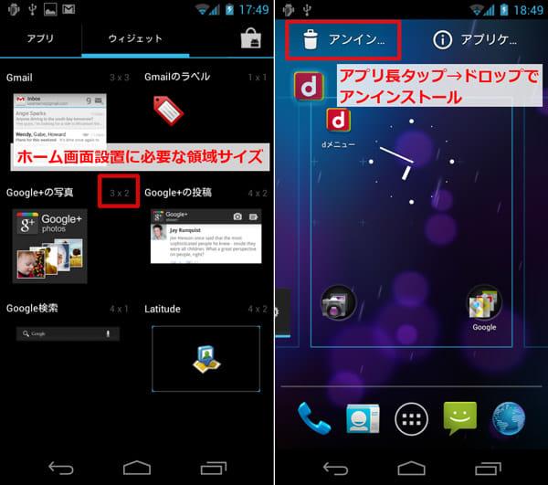 ウィジェット選択画面(左)アプリのアンインストール(右)