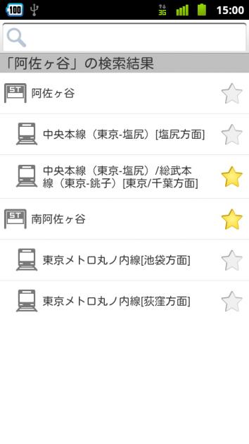 こみれぽ:「My路線」「My駅」から自分のよく利用する路線・駅を登録