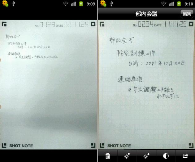 SHOT NOTE:同じ文字の大きさで書いたメモでもこれだけ違う。B5(左)A6相当(右)