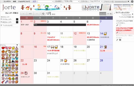 ジョルテ - カレンダー&システム手帳:クラウドと同期してPCでも管理できるようになった