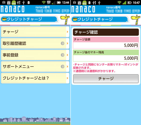 電子マネー「nanaco」:いつでもどこでもチャージができる