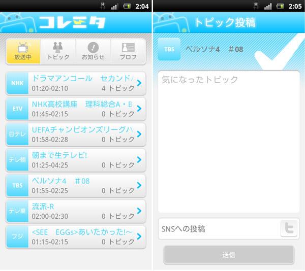 コレミタ:Twitterアカウントでログイン後(左)投稿画面(右)