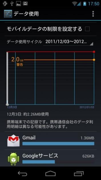 データ使用画面