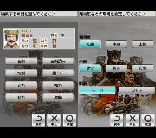三國志2:オリジナルの武将も作れるぞ!(左)難易度も自由に選ぶことができる。(右)