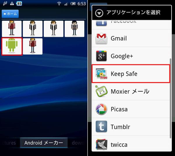 Kii Safe - あなたのギャラリーにプライバシーを:ギャラリー画面。画像を選び「共有」ボタンからアプリを選択するとフォルダから指定した画像が消える