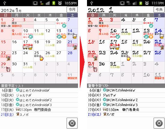 ジョルテ - カレンダー&システム手帳:フォントをカスタマイズ。カラーリングの変更もできる