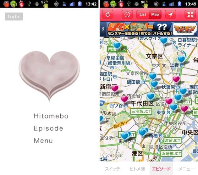 ヒトメボ:スイッチを押した人の数や話を「Map」や「list」から見られます。マップ上のハートが現在一目惚れ中の方々。「チア」をタップすれば恋を応援できます