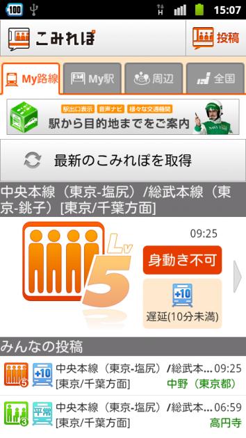 こみれぽ:運行状況を確認