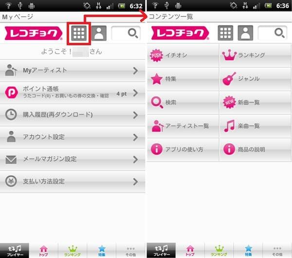 レコチョク:Myページ画面(左)コンテンツ一覧画面。カテゴリで検索も可能(右)