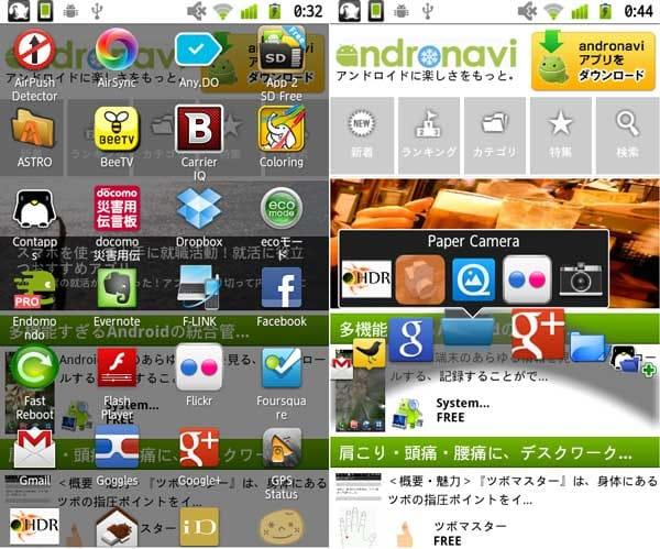 Wave Launcher:アプリ一覧を起動できる(左)フォルダには複数のアプリを登録可能(右)