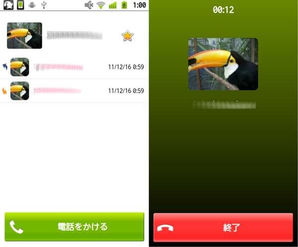 Reengo:「電話をかける」をタップするだけ(左)通話終了画面(右)
