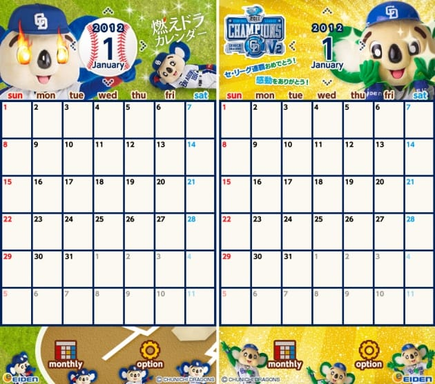 燃えドラカレンダー:テーマは全4種類。シーズン中は試合の途中経過や結果を球団HPへ直リンクで確認できます。ありがたい!