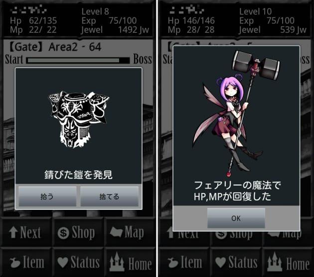 RPG ダークナイト ストーリー β版:アイテム画面(左)フェアリー画面(右)