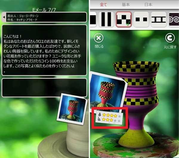 Let's Create! Pottery:オーダーがきたら、完成見本に合わせて作品を作ろう。見本下の☆マークが完成度の目安