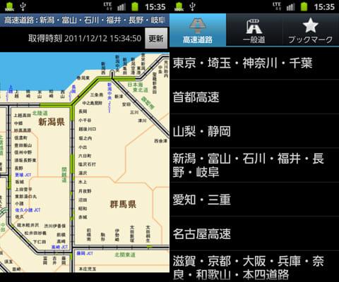 渋滞状況:非常にシンプルなアプリ。全国の交通状況が地図上ですぐに確認できる