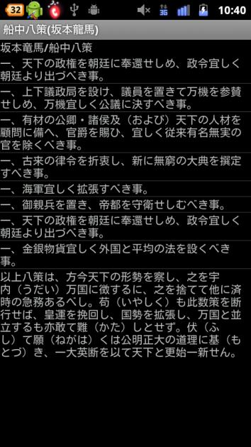 船中八策(坂本龍馬):表示されるのはこの画面のみ!まっことシンプルぜよ