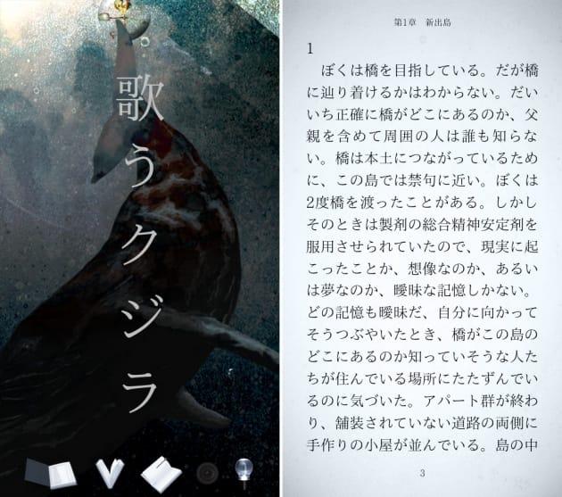 歌うクジラ:ページはフリックして読み進められます。音量調整ができる書籍ってなんか不思議