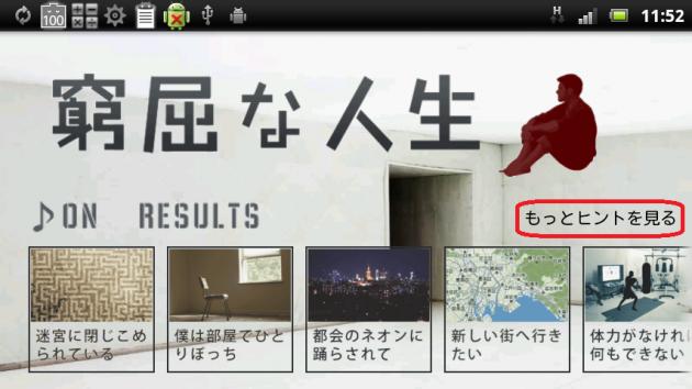 窮屈な人生:タイトル画面。赤枠が「もっとヒントを見る」