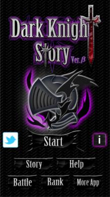 RPG ダークナイト ストーリー β版