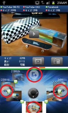 video connector:動画の順番を入れ替えて編集