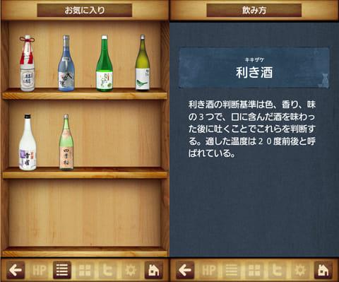 Pon酒:日本酒検索だけでなくクイズができる「日本酒問題」と、マナーや種類、飲み方などが学べる「日本酒の雑学」も楽しい