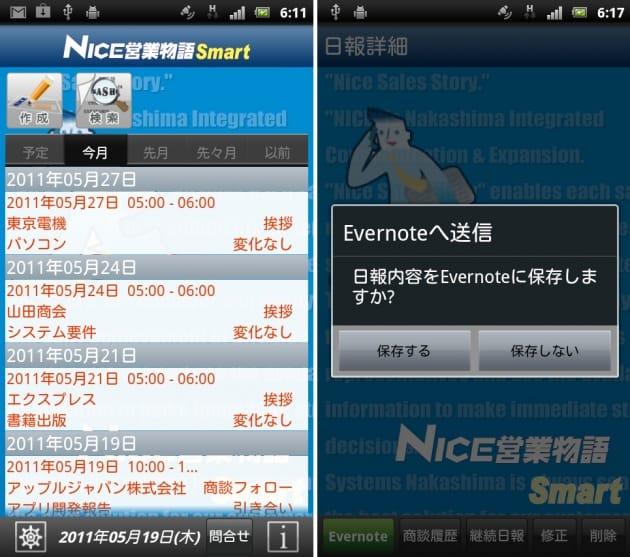 NICE営業物語Smart:用意された文言から選択し、短時間で簡単に入力できる。日報の内容をEvernoteに保存することも可能