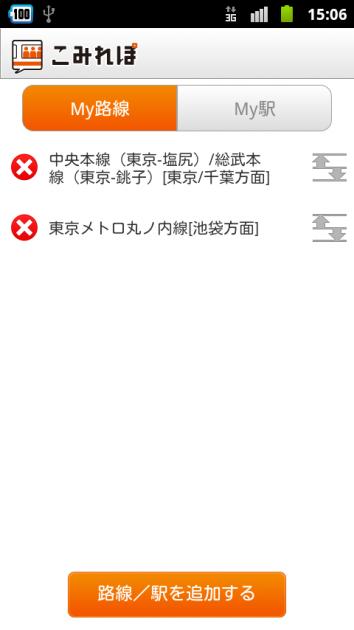 こみれぽ:駅・路線の順番入れ替えも可能