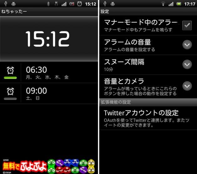 ねちゃったー:アラームの鳴る曜日やスヌーズ時間の設定などが可能。ツイートの内容も変更できる