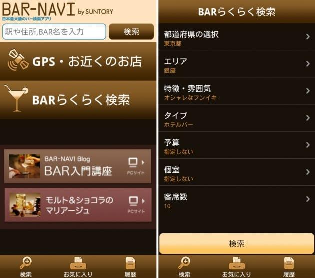 BAR-NAVI by SUNTORY:検索画面(左)条件を選んで詳細検索も可能(右)