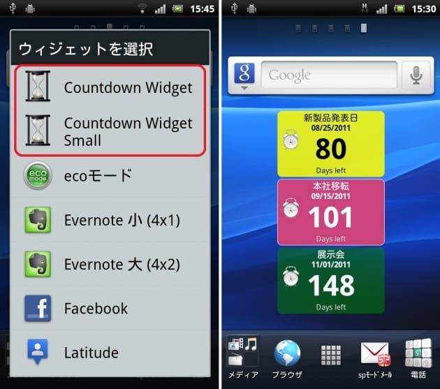 Countdown Widge:ホーム画面を長押し→「ウィジェット(を追加)」→「Countdown Widget」を選んで追加。色分けできるのもうれしい
