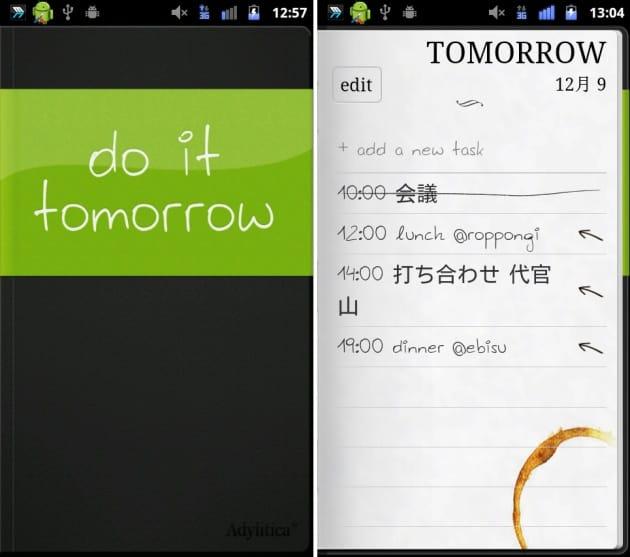 Do it (Tomorrow):モレスキンのような表紙(左)ページを開くと右隅にコーヒーの跡。さりげないデザインが秀逸(右)