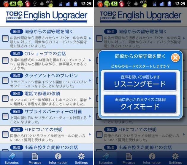 EnglishUpgrader:Episodesは12のシチュエーションから用意。もちろん画面には英語や日本語を表示できるので、意味を理解しながら覚えられるのはうれしい