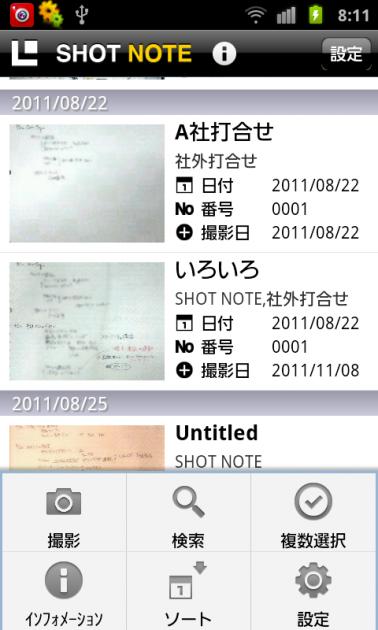 SHOT NOTE:メニュー画面