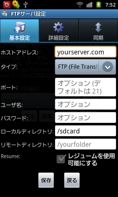 AndFTP (your FTP client):サーバ接続画面