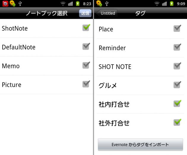SHOT NOTE:『Evernote』投稿時のノートブック選択画面(左)タグ選択画面(右)