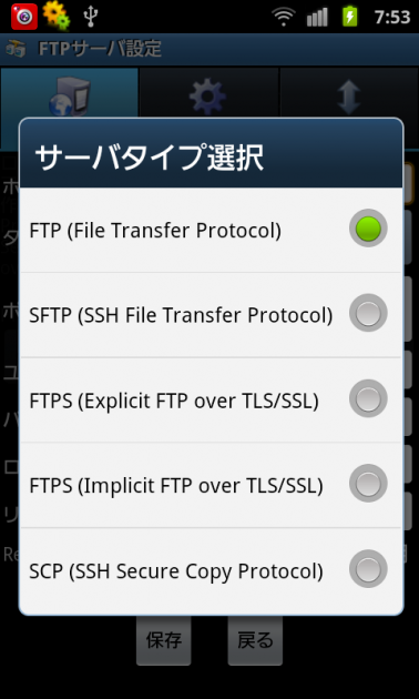 AndFTP (your FTP client):サーバタイプ選択画面
