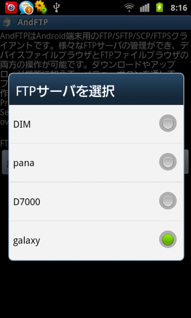 AndFTP (your FTP client):FTPサーバ選択画面