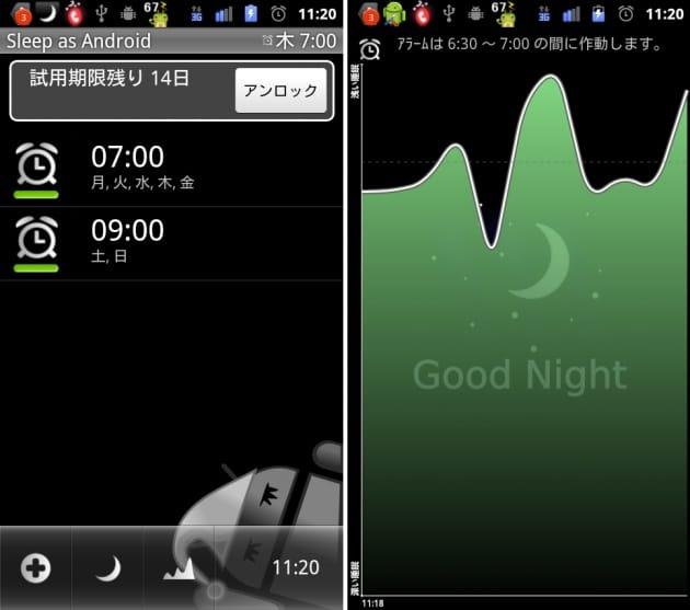 Sleep as Android Unlock:まず14日間の試用版を使います。引き続き利用したければ有料版の本アプリを購入という流れ。寝坊が解消するなら安い買い物です