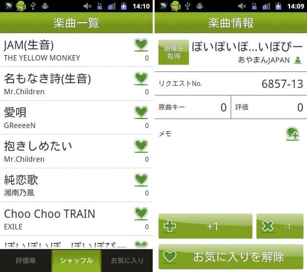 UTAPON:歌いたい曲を事前にアプリから登録(左)曲の詳細情報にはリクエストNo.を記載されている(右)
