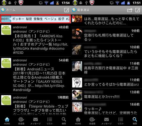 ついっぷる for Android:タイムライン上部に表示されているHOT!キーワードが魅力。最新情報をいち早くチェックできる