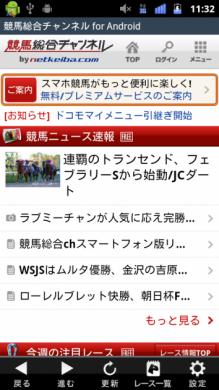 競馬総合チャンネル by netkeiba.com