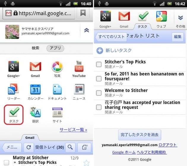 GmailのToDoリスト:端末のブラウザを起動してGoogleにアクセスしたら「その他」→「アプリ」→「タスク」をタップしよう。「ToDo リスト」の内容が表示される
