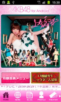 AKB48:公演スケジュールやメンバー情報が満載のファン待望の公式アプリ
